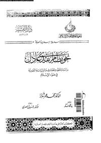 نحو نظام نقدى عادل - دراسة للنقود والمصارف والسياسة النقدية فى ضوء الإسلام - د. محمد عمر شابرا