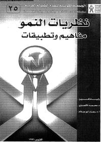 تحميل وقراءة أونلاين كتاب نظريات النمو مفاهيم وتطبيقات pdf مجاناً تأليف وليام كرين | مكتبة تحميل كتب pdf.