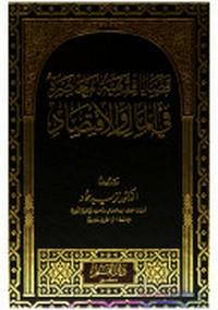 قضايا فقهية معاصرة فى المال والاقتصاد - د. نزيه حماد