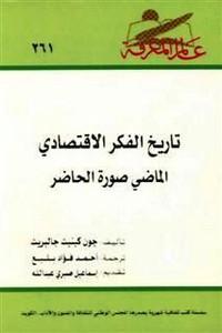 تحميل وقراءة أونلاين كتاب تاريخ الفكر الاقتصادى الماضى صورة الحاضر pdf مجاناً تأليف جون كينيث جالبريث | مكتبة تحميل كتب pdf.