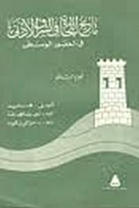 تاريخ التجارة فى الشرق الأدنى فى العصور الوسطى - ف . هايد