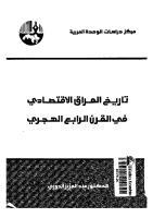تحميل وقراءة أونلاين كتاب تاريخ العراق الاقتصادى فى القرن الرابع الهجرى pdf مجاناً تأليف د. عبد العزيز الدورى | مكتبة تحميل كتب pdf.