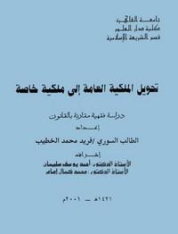 تحويل الملكية العامة إلى ملكية خاصة - دراسة فقهية مقارنة بالقانون - د. فريد محمد الخطيب