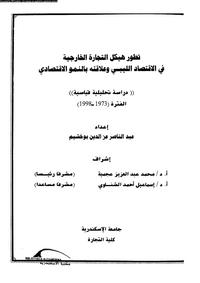 تطور هيكل التجارة الخارجية فى الاقتصاد الليبى وعلاقته بالنمو الاقتصادى - عبد الناصر عز الدين بو خشيم