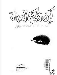 تحميل كتاب كيف تفكر المرأة pdf مجاناً تأليف سيمون دي بوفوار | مكتبة تحميل كتب pdf