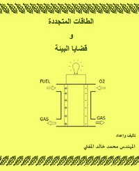 كتاب الطاقات المتجددة وقضايا البيئة - الجزء الثالث - القسم الأول - م . محمد خالد المفتي