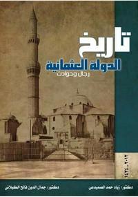 كتاب تاريخ الدولة العثمانية رجال وحوادث - د. جمال الدين فالح الكيلاني