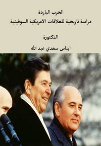 الحرب الباردة: دراسة تاريخية للعلاقات الأمريكية - السوفيتية - د.ايناس سعدي عبد الله