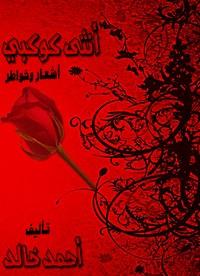 أنثى كوكبي - أحمد خالد