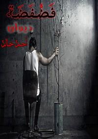ديوان فضفضة - أحمد خالد
