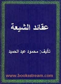 عقائد الشيعة - محمود عبد الحميد