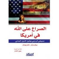 الصراع على الله في أمريكا - جيكو ميللر - فاهرنهولتز