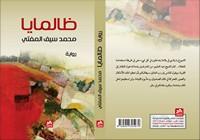 تحميل كتاب ظالمايا ل محمد سيف المفتي مجانا pdf | مكتبة تحميل كتب pdf