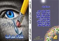 دمع الحروف - شعبان علم الدين