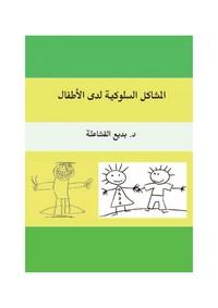 المشاكل السلوكية لدي الأطفال - د. بديع عبد العزيز القشاعلة