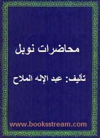 محاضرات نوبل - عبد الإله الملاح