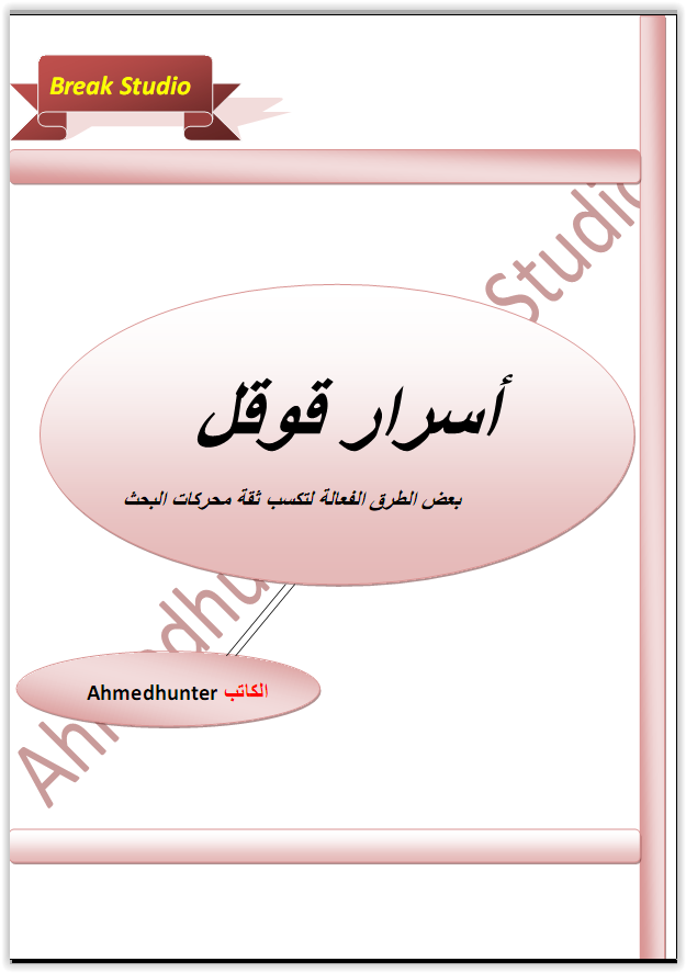 تحميل كتاب اسرار قوقل ل ahmedhunter مجانا pdf | مكتبة تحميل كتب pdf