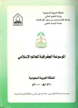 تحميل كتاب الموسوعة الجغرافية للعالم الإسلامي المجلد الرابع عشر pdf تأليف مجموعة من الدكاترة مجاناً | تحميل كتب pdf