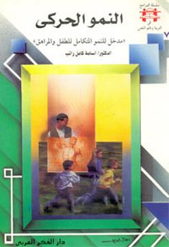 تحميل كتاب النمو الحركي الطفوله المراهقه.pdf