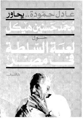 تحميل كتاب لعبة السلطة في مصر pdf ل عادل حمودة مجاناً   مكتبة كتب pdf
