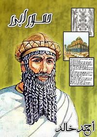 حمورابي - أحمد خالد