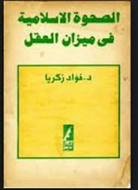 تحميل كتاب الصحوة الإسلامية في ميزان العقل pdf مجاناً تأليف د. فؤاد زكريا | مكتبة تحميل كتب pdf