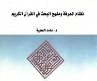 نظام المعرفة ومنهج البحث في القرآن الكريم - د. حامد العطية