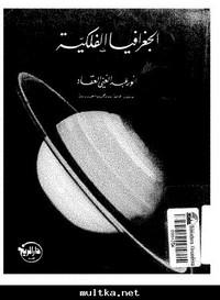 الجغرافيا الفلكية - د. أنور عبد الغنى العقاد
