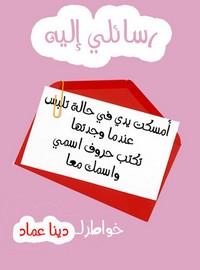 رسائلي اليه - دينا عماد