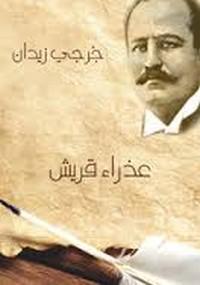 عذراء قريش - جورجي زيدان