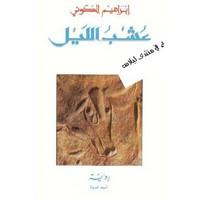 عشب الليل - إبراهيم الكونى