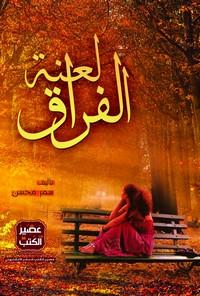 لعنة الفراق - سمر محسن