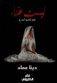 ليست عذراء - دينا عماد