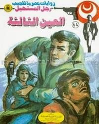 العين الثالثة - سلسلة رجل المستحيل - د. نبيل فاروق