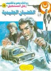 القضبان الجليدية - سلسلة رجل المستحيل - د. نبيل فاروق