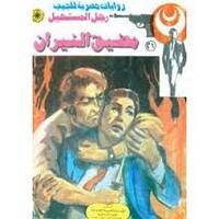 مضيق النيران - سلسلة رجل المستحيل - د. نبيل فاروق