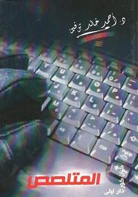 تحميل رواية www - 5 - المتلصص pdf مجانا تأليف د. أحمد خالد توفيق | مكتبة تحميل كتب pdf