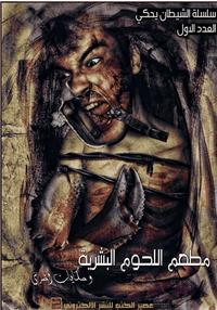 سلسلة الشيطان يحكى - العدد الأول - مطعم اللحوم البشرية - وحكايات أخرى - د. أحمد خالد توفيق