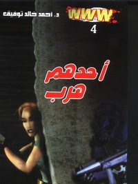 www - 4 - أحدهم هرب - د. أحمد خالد توفيق