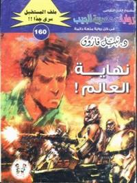 نهاية العالم - سلسلة ملف المستقبل - د. نبيل فاروق