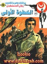 الخطوة الأولى - سلسلة رجل المستحيل - د. نبيل فاروق