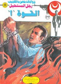 القوة (أ) - سلسلة رجل المستحيل - د. نبيل فاروق