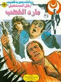 مارد الغضب - سلسلة رجل المستحيل - د. نبيل فاروق