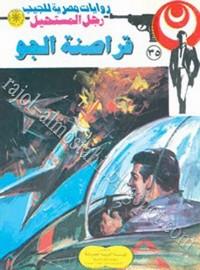 قراصنة الجو - سلسلة رجل المستحيل - د. نبيل فاروق