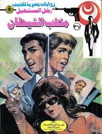 مخلب الشيطان - سلسلة رجل المستحيل - د. نبيل فاروق