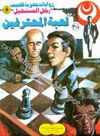 لعبة المحترفين - سلسلة رجل المستحيل - د. نبيل فاروق