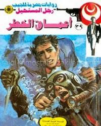 أعماق الخطر - سلسلة رجل المستحيل - د. نبيل فاروق