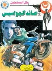 صائد الجواسيس - سلسلة رجل المستحيل - د. نبيل فاروق