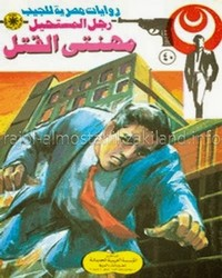 مهنتى القتل - سلسلة رجل المستحيل - د. نبيل فاروق