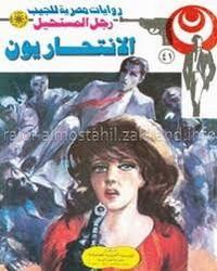 الانتحاريون - سلسلة رجل المستحيل - د. نبيل فاروق